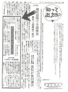日経新聞①