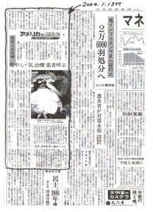 日経新聞②