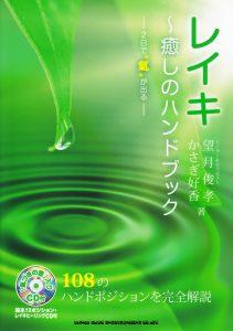 レイキ〜癒しのハンドブック